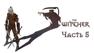 Прохождение игры Ведьмак, часть 5