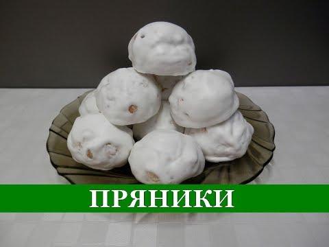 ПРЯНИКИ с глазурью Просто, Быстро и Вкусно!!!