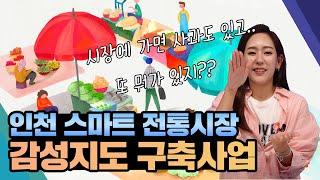 인천 스마트 전통시장 감성지도 구축사업!