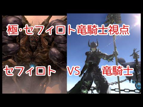 FF14 【竜騎士視点】極・魔人セフィロト討滅戦 解説動画【BGMonly】