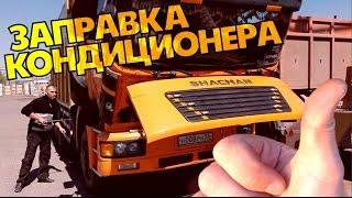 видео Диагностика и заправка кондиционеров. Автосервис Акура Москва СВАО