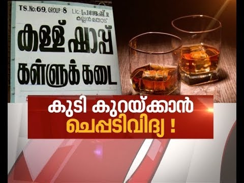 Minimum age to drink liquor in Kerala set to rise from 21 to 23 | News Hour 6 Dec 2017