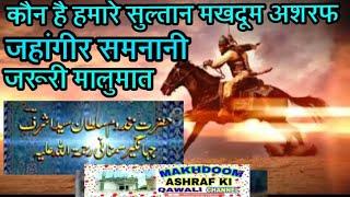 Sultan syed makhdoom ashraf jahangir simnani 2018 by makhdoom ashraf qawwali