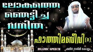 ലോകത്തെ ഞെട്ടിച്ച വനിത ഫാത്തിമ ബീവി (റ) | Latest Islamic Speech | Shameer Darimi Kollam