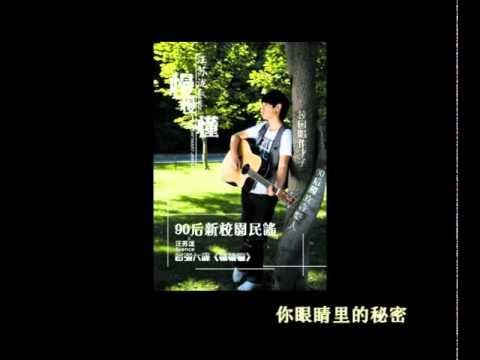 汪苏泷(Silence.W)-你让我懂(MP3 下载Download link)