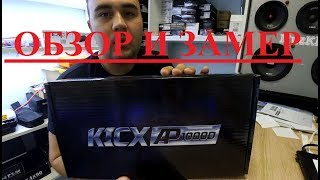 Обзор и замер Kicx AP 1000D