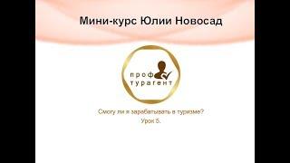 Мини курс Юлии Новосад  Урок 5