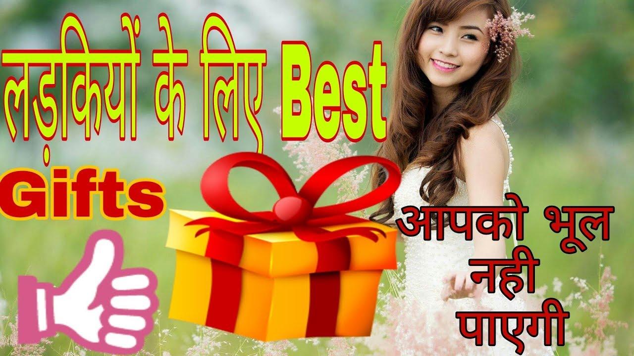 New Year And Birthday Me Kya Gift Dena Chahiye लड क य