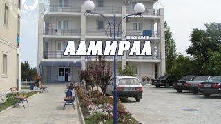 пансионат Адмирал - Железный порт (VIDEO SMILE)(, 2017-01-19T16:17:07.000Z)