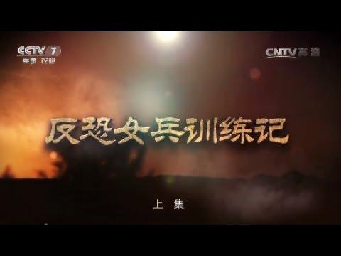 反恐女兵训练记(上)【军事纪实 20170713】