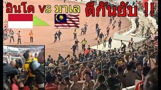 แฟนบอลตีกันยับ !! อินโดนีเซีย vs มาเลเซีย |ฟุตบอลโลก 2022 รอบคัดเลือกโซนเอเชีย