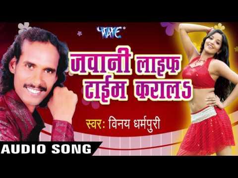 बुढ़वा  Heroin Kahela | Jawani Life Time Karal | Vinay Dharmpuri | Bhojpuri Hot Song