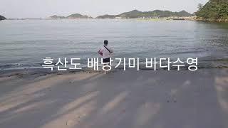 흑산도 배낭기미 해변 바다수영