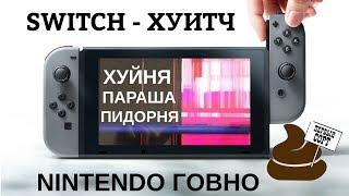 Nintendo Switch Самый честный обзор Nintendo Говно Сезон 1 Серия 2