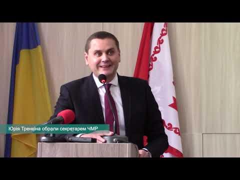 Телеканал АНТЕНА: Юрія Тренкіна обрали секретарем ЧМР
