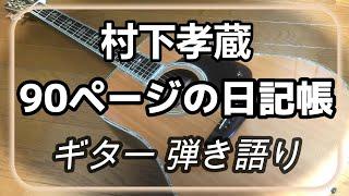 村下孝蔵 90ページの日記帳 (cover)
