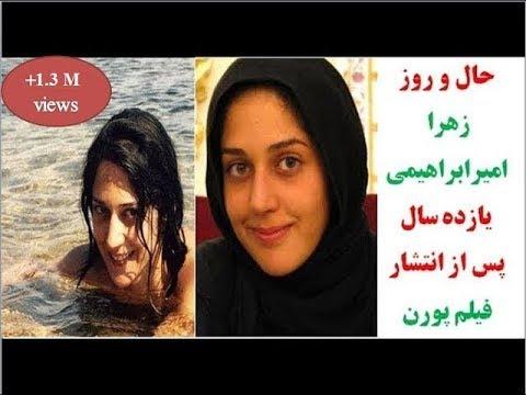 حال و روز زهرا امیرابراهیمی یازده سال پس از انتشار فیلم پورن thumbnail