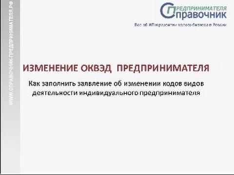 Как заполнить заявление на изменение ОКВЭД ИП - 2015
