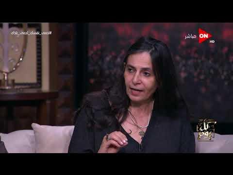 كل يوم - د. غادة القماح: الكشف الطبي قبل الزواج مهم جدًأ ونسبة جواز الأقارب 52% بمصر
