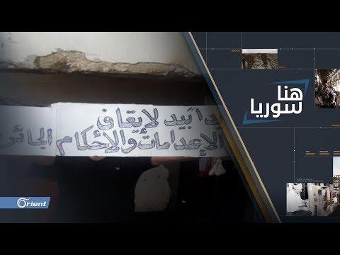 سجن حماة المركزي... إضراب للمعتقلين ضد أحكام إعدام 11 منهم  - 21:53-2018 / 11 / 12