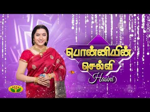 """பொன்னியின் செல்வி Hasini   Ponniyin Selvi """"Hasini""""   Independence Day Special Promo   Jaya TV"""