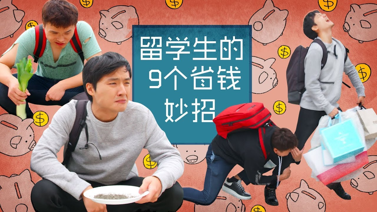 【留学问号】留学生怎么做到节约开支?这些方法可以帮你省下一笔巨款!