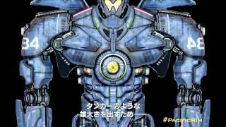 映画『パシフィック・リム』特別映像(Jaeger Mech Warrior)【HD】 2013年8月9日公開