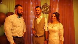 Свадьба Сергея и Ольги 4 августа 2018 отзыв