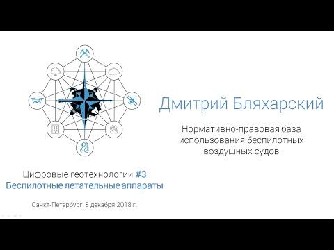 Дмитрий Бляхарский. Нормативно-правовая база использования беспилотных воздушных судов (#спбгеотех)