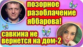 ДОМ 2 НОВОСТИ ♡ Раньше Эфира 23 марта 2019 (23.03.2019).