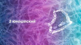 Кубок Челябинской области 1 этап 2 юношеский