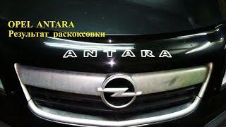Opel Antara. Результат чистки форсунок и раскоксовки.