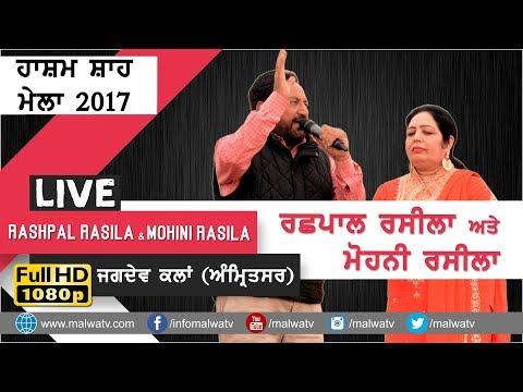 RASHPAL RASILA & MOHINI 🔴 NEW LIVE THIS WEEK at HASHAM SHAH MELA JAGDEV KALAN (Amritsar) 2017 🔴 HD