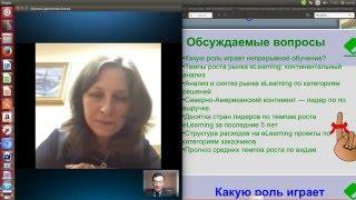 Елена Денисова: eLearning в мире и России.