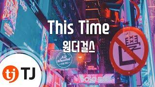 [TJ노래방] This Time - 원더걸스(Wonder Girls) / TJ Karaoke