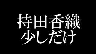 持田香織/少しだけ 映画 「ポプラの秋」主題歌 ◇本田望結、中村玉緒が65...