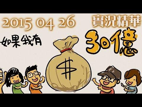 LNG 實況精華:如果我有30億 (2015/04/26)