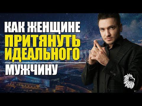 КАК ЖЕНЩИНЕ ПРИТЯНУТЬ ИДЕАЛЬНОГО МУЖЧИНУ! Полный разбор за 4 минуты, встреча в Минске   ПСИХОМАГИЯ
