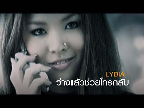 ฟังเพลง - ว่างแล้วช่วยโทรกลับ Lydia ลีเดีย ศรัณย์รัชต์ - YouTube