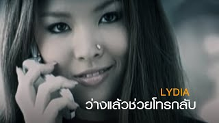 ว่างแล้วช่วยโทรกลับ : Lydia | Official MV