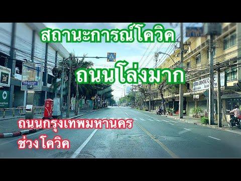 ถนนกรุงเทพมหานครช่วงโควิค # ถนนโล่งมาก