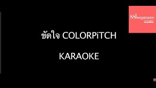 ขัดใจ Colorpitch karaoke By 88boymusic (ห้องซ้อมดนตรี 88boymusic)