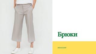 Брюки женские летние S1 Ladies Mixed Pants Ж 139