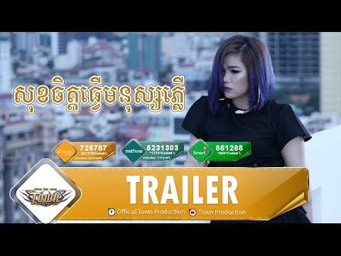 Sok Chet Tver Mnus Pler - Yuk Thet Rotha - Town VCD Vol 105【Official Trailer】