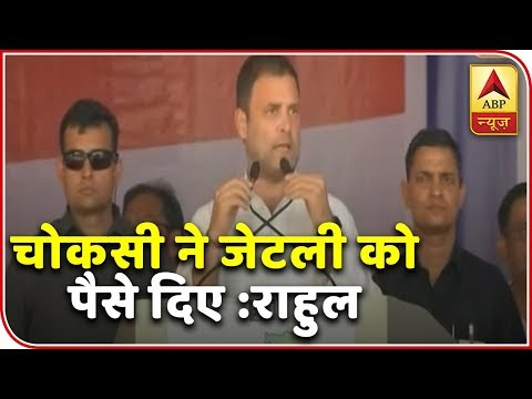 Mehul Choksi Gave Money To FM's Daughter In ICICI Account: Rahul Gandhi In Raipur | ABP News