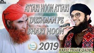 Attari Hoon Attari Dushman Pe Bhari Hoon | Hafiz Tahir Qadri | New Manqabat 2019