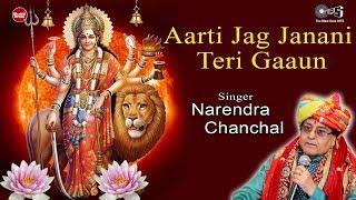 Aarti Jag Janani Teri Gaaun by Narendra Chanchal - Durga Maa Aarti