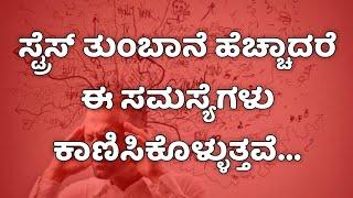 ಸ್ಟ್ರೆಸ್ ತುಂಬಾನೆ ಹೆಚ್ಚಾದರೆ ಈ ಸಮಸ್ಯೆಗಳು ಕಾಣಿಸಿಕೊಳ್ಳುತ್ತವೆ... | Lifestyle Tips | Health Tips Kannada