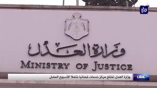 وزارة العدل تفتتح مركز خدمات قضائيا شاملا الأسبوع المقبل (17/2/2020)
