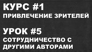 Сотрудничество с другими авторами КУРС #1 УРОК #5